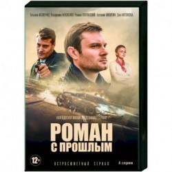 Роман с прошлым. (4 серии). DVD