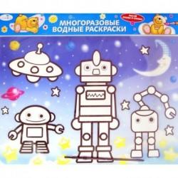 Водная раскраска 'Роботы'