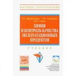 Химия и контроль качества эксплуатационных продуктов. Учебник