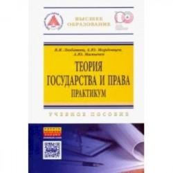 Теория государства и права. Практикум. Учебное пособие