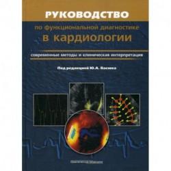 Руководство по функциональной диагностики в кардиологии. Современные методы и клиническая интерпретация