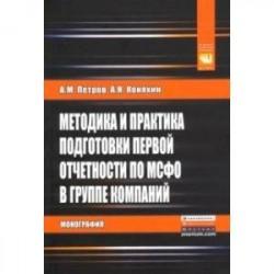 Методика и практика подготовки первой отчетности по МСФО в группе компаний. Монография