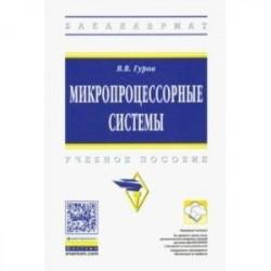 Микропроцессорные системы. Учебное пособие