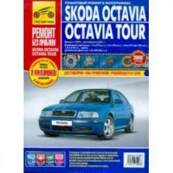 Skoda Octavia /Octavia Tour (А4). Руководство по эксплуатации, техническому обслуживанию и ремонту
