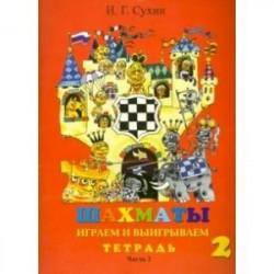 Шахматы, второй год, или Играем и выигрываем. Рабочая тетрадь. В 2-х частях. Часть 2