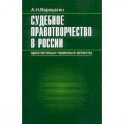 Судебное правотворчество в России. Сравнительно-правовые аспекты