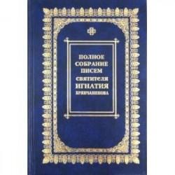 Полное собрание писем. В 3-х томах. Том 1. Переписка с архиереями Церкви и настоятелями монастырей