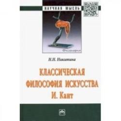 Классическая философия искусства. И. Кант. Монография