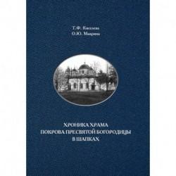 Хроника храма Покрова Пресвятой Богородицы в Шапках