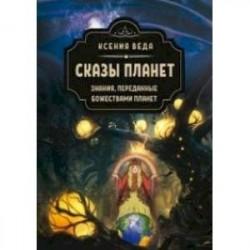 Сказы планет. Знания переданные, божествами планет