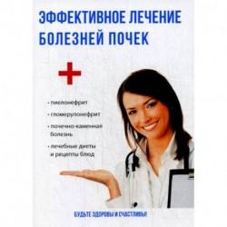 Эффективное лечение болезней почек