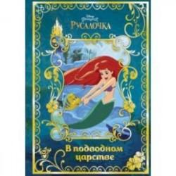 Русалочка. В подводном царстве. Disney