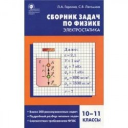 Физика. Электростатика. 10-11 классы. Сборник заданий
