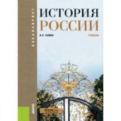 История России. Учебник (для бакалавров)