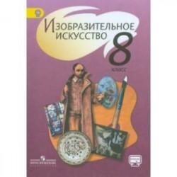 Изобразительное искусство. 8 класс. Учебник. ФГОС