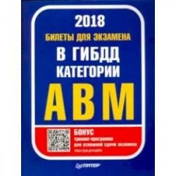 Билеты 2018 для экзамена в ГИБДД категории А, B, M (с программой подготовки и тестирования)