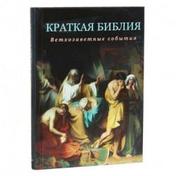 Краткая Библия. Ветхозаветные события от Сотворения мира до Рождества Христова