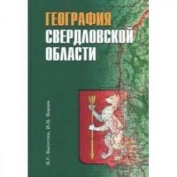 География Свердловской области. Учебное пособие для основной и средней школы