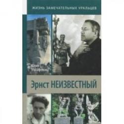 Эрнст Неизвестный