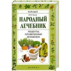 Народный лечебник: рецепты, проверенные временем