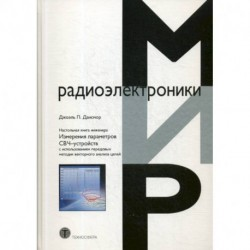 Настольная книга инженера. Измерения параметров СВЧ-устройств с использованием передовых методик векторного анализа