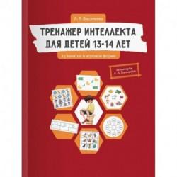 Тренажер интеллекта для детей 13-14 лет. 15 занятий в игровой форме