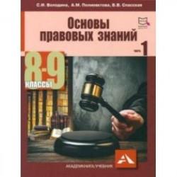 Основы правовых знаний. 8-9 класс. Часть 1