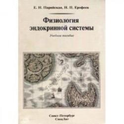 Физиология эндокринной системы. Учебное пособие