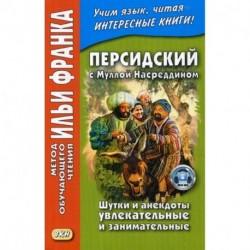 Персидский с Муллой Насреддином. Шутки и анекдоты увлекательные и занимательные