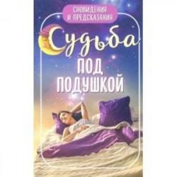 Судьба под подушкой