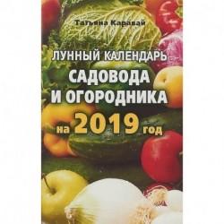 Лунный календарь садовода и огородника на 2019 год