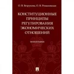 Конституционные принципы регулирования экономических отношений