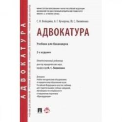 Адвокатура. Учебник для бакалавров