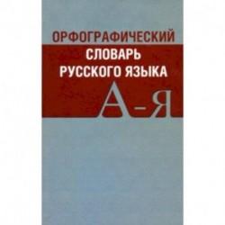 Орфографический словарь русского языка А-Я
