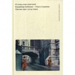 И слову слово отвечает. Владимир Бибихин - Ольга Седакова. Письма 1992–2004 годов