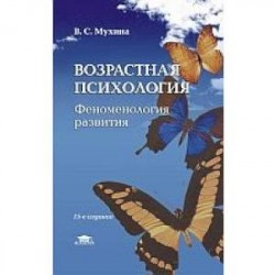 Возрастная психология. Феноменология развития. Учебник