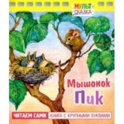 Мышонок Пик. Книжка с крупными буквами