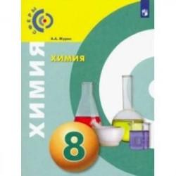 Химия. 8 класс. Учебник. ФП
