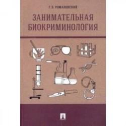 Занимательная биокриминология. Монография