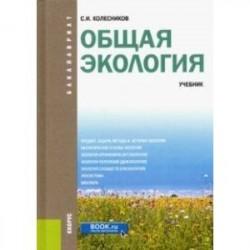 Общая экология. Учебник