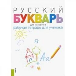 Русский букварь для мигрантов. Рабочая тетрадь для ученика. Учебное пособие (+ еПриложение)