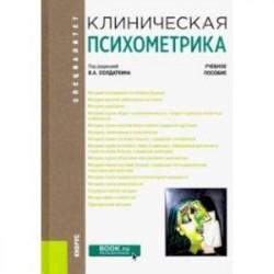 Клиническая психометрика. Учебное пособие