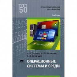 Операционные системы и среды. Учебник для студентов учреждений среднего профессионального образования