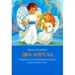 Два Ангела. Сборник детских рождественских и пасхальных пьес