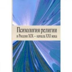 Психология религии в России XIX - начала XXI века
