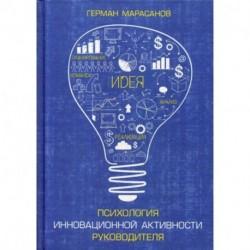 Психология инновационной активности руководителя