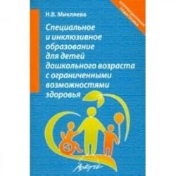 Специальное и инклюзивное образование для детей дошкольного возраста с огранич. возможн. Уч.-мет. п.