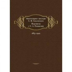 Эпистолярное наследие С. В. Смоленского. Переписка с С. А. Рачинским. 1883-1902