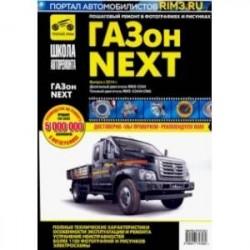 ГАЗон NEXT двигатель дизель ЯМЗ-5344-10. двигатель газовый ЯМЗ-53444-20 CNG