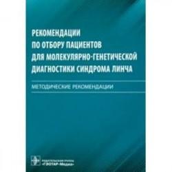 Рекомендации по отбору пациентов для молекулярно-генетической диагностики синдрома Линча. Мет. реком